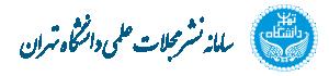 سامانه نشر مجلات علمی دانشگاه تهران
